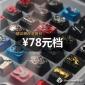 键石 客制化个性浮雕锌铝合金金属键帽机械键盘R4高度按键 78元档